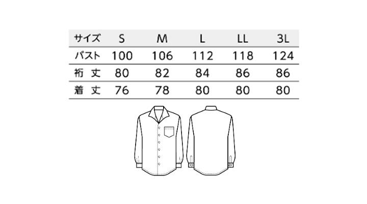 BS-34108 イタリアンカラーシャツ サイズ表