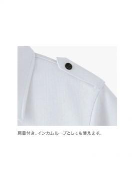 BS-00102 ニットワッフルシャツ 半袖(男女兼用) 肩章