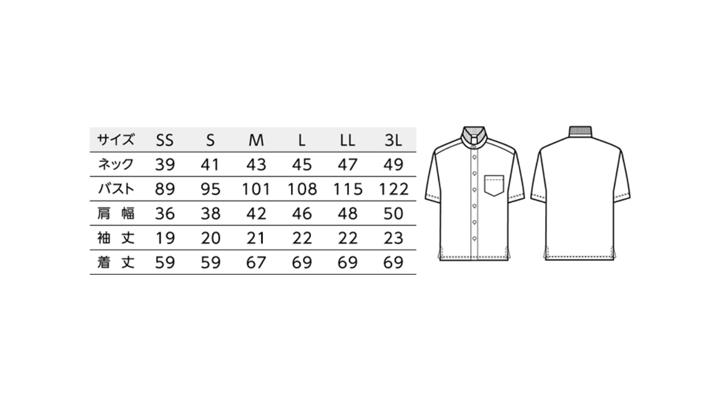 BS-23304 スタンドカラーシャツ(男女兼用) サイズ