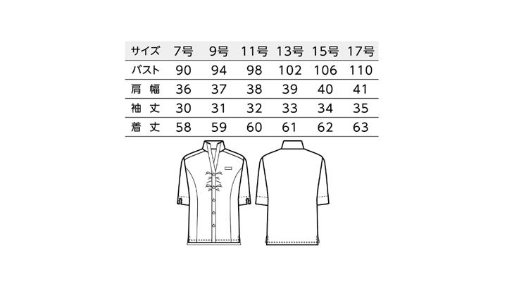 BS-24229 ウィングカラーシャツ サイズ