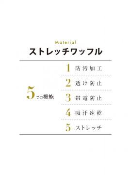 【00125】ニットワッフルシャツ 半袖(男女兼用)