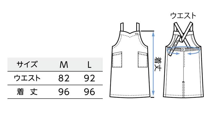 BS-00908 エプロンドレス(レディース) サイズ