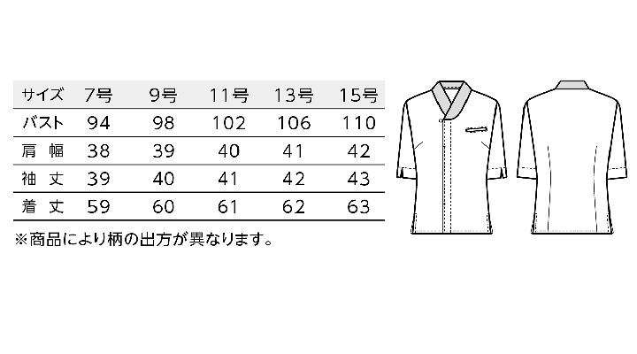 BS-44203 和風シャツ (館世水柄) サイズ表