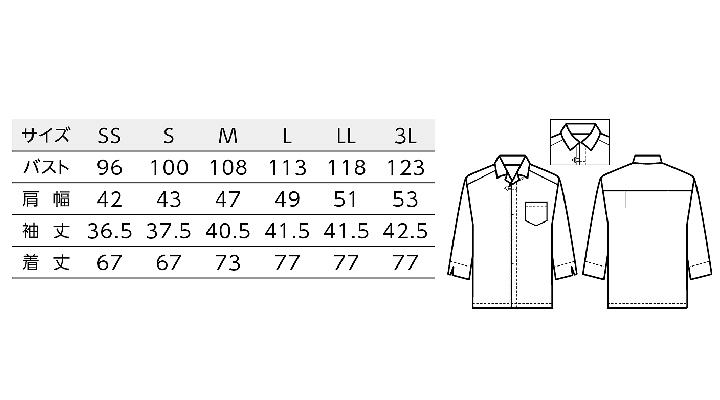 BS-44303 和風シャツ(開衿) サイズ一覧