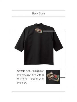BS-09921 和風シャツ(パッチワーク付)(男女兼用) 和柄、黒