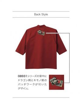 BS-09921 和風シャツ(パッチワーク付)(男女兼用) 和柄、エンジ