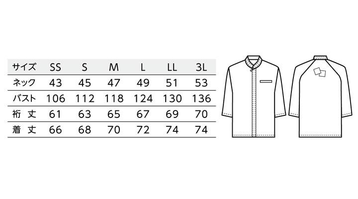 BS-09921 和風シャツ(パッチワーク付)(男女兼用) サイズ