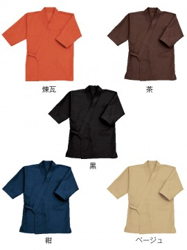 BS-41305 作務衣上衣 カラー一覧