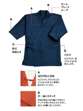 BS-41305 作務衣上衣 機能一覧