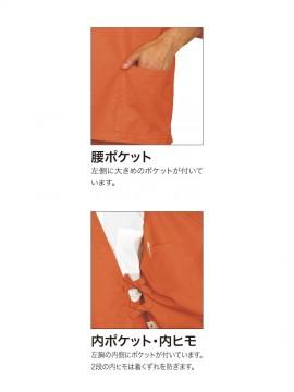 BS-09540 作務衣上衣(男女兼用) 腰ポケット、内紐