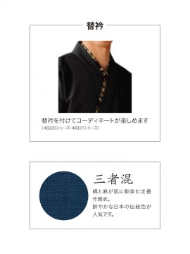 BS-09540 作務衣上衣(男女兼用) つけ襟、生地