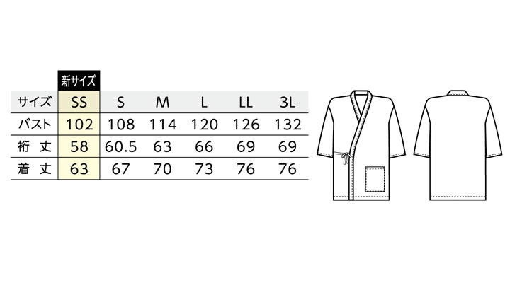 BS-09540 作務衣上衣(男女兼用) サイズ