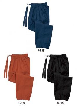 BS-09701 作務衣下衣(男女兼用) カラー一覧