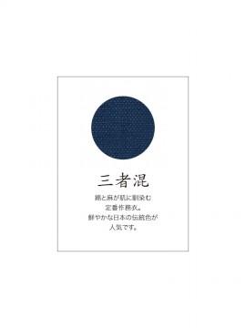 BS-09701 作務衣下衣(男女兼用) 生地
