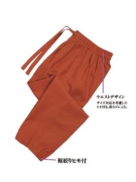 BS-09701 作務衣下衣(男女兼用) ウエストゴム、裾絞り