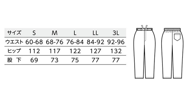 BS-09701 作務衣下衣(男女兼用) サイズ