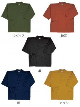 BS-41301 作務衣上衣 カラー一覧