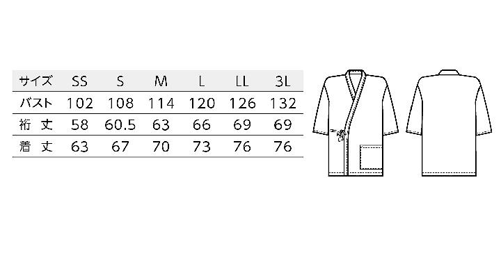 BS-41301 作務衣上衣 サイズ表