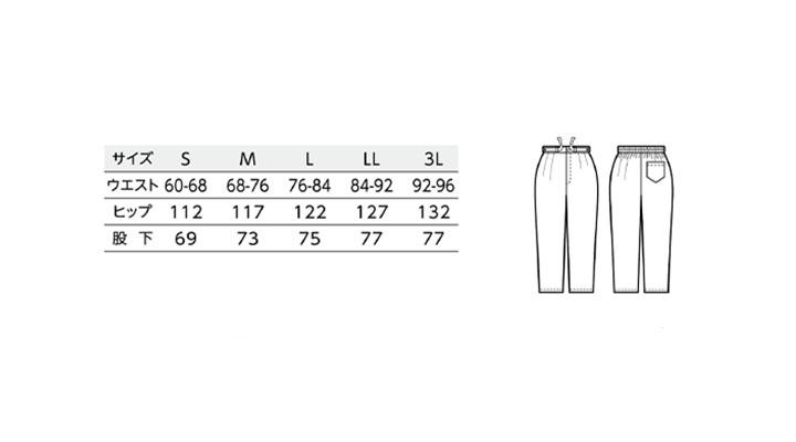 BS-42301 作務衣下衣 サイズ一覧