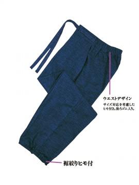 BS-09700 作務衣下衣(男女兼用) ウエストゴム、裾絞り紐