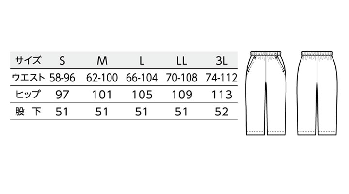 BS-04710 七分丈パンツ(女性用) サイズ
