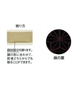 バンダナキャップ(男女兼用)
