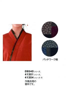BS-09540,41301,41304シリーズ用 替衿(男女兼用)