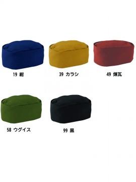 BS-48301 和帽子 カラー一覧