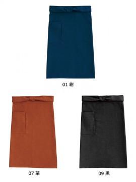 BS-09154 前掛け(男女兼用) カラー一覧