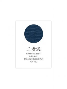 BS-09154 前掛け(男女兼用) 生地