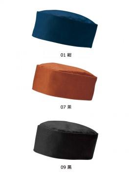 BS-09001 和帽子(男女兼用) カラー一覧