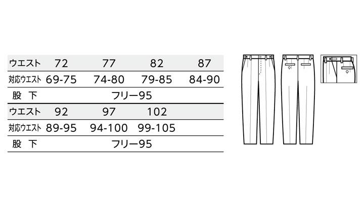 BS-08120 アジャスターパンツ(メンズ) サイズ