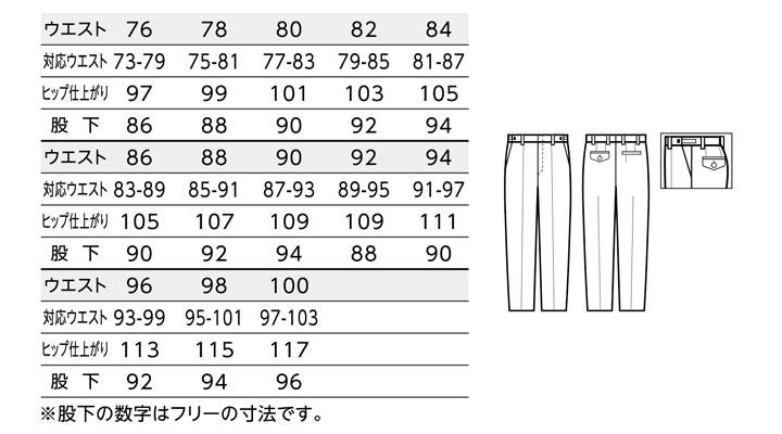 BS-01155 コールパンツ(メンズ) サイズ