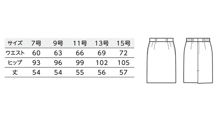 BS-03780 コールスカート(レディース) サイズ