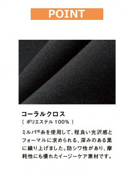 BS-12201 アジャスタースカート(レディース) 生地