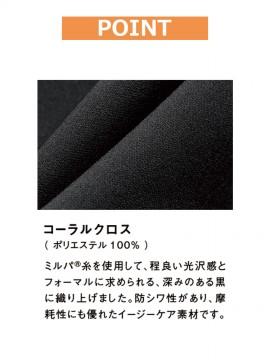 BS-12205 パンツ(レディース) 生地