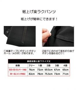 BS-22303 パンツ(裾上げ機能付) 裾上げ方法