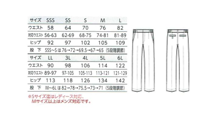 BS-22303 パンツ(裾上げ機能付) サイズ