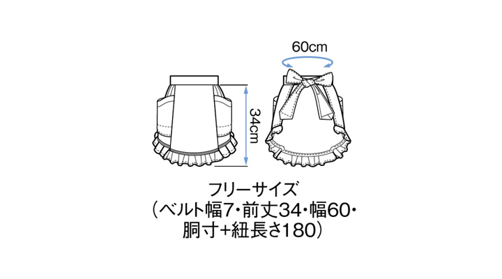 BS-27203 サロン サイズ フリーサイズ
