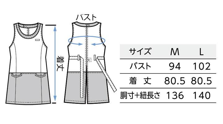 BS-00912 エプロンドレス(レディース) サイズ