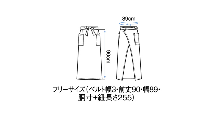 BS-27325 前掛け サイズ フリーサイズ