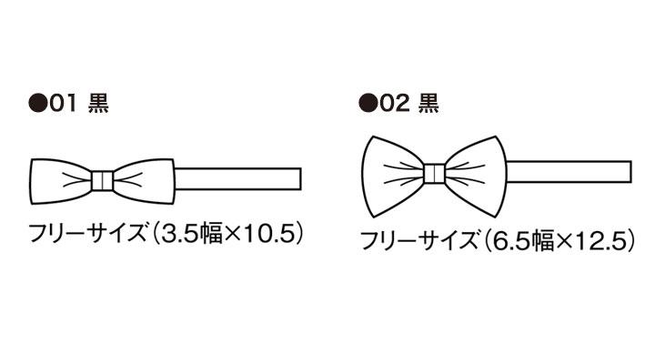 BS-01020 蝶タイ(男女兼用) サイズ