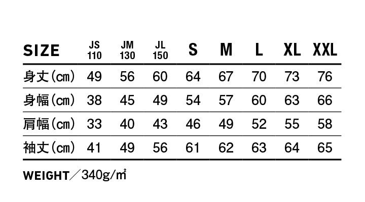SZ2251 レギュラーウェイトスウェット ジップパーカ サイズ表