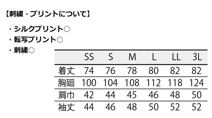 CK-1851 調理コート(7分袖) サイズ表