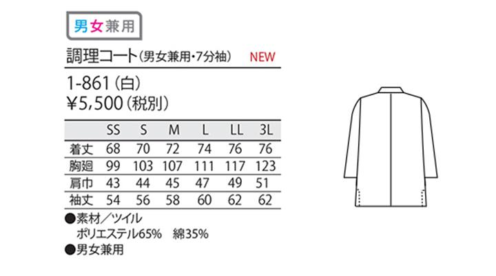 CK-1861 調理コート(7分袖) サイズ表