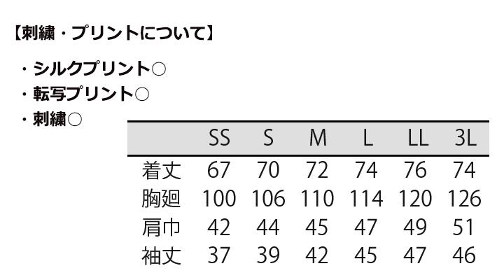 CK-2711 シャツ(七分袖) サイズ表