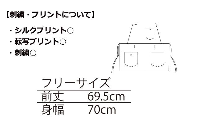 BM-LCK79006 2WAYエプロン サイズ表