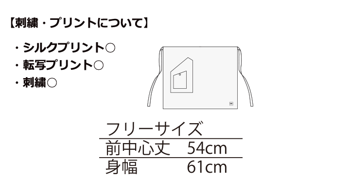 BM-LCK79004 ミドルエプロン サイズ表