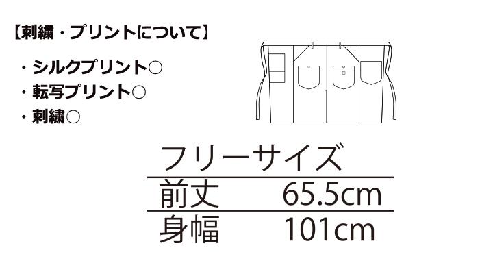 BM-LCK79002 ウエストエプロン サイズ表