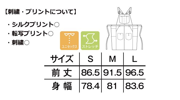 BM-LCK79001 オーバーオールエプロン サイズ表